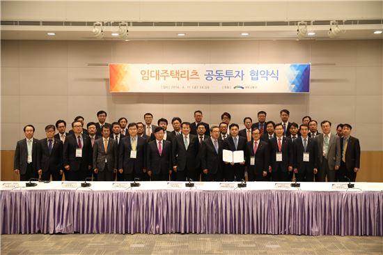 국토교통부와 38개 금융기관 투자자들이 11일 오후 서울 여의도 전경련회관에서 '임대주택 리츠 공동투자 협약식'에서 기념사진을 찍고 있다.