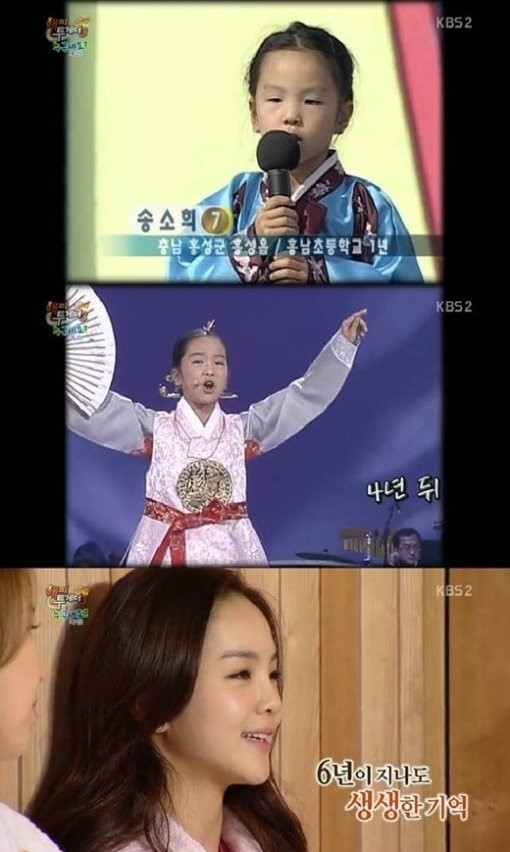 ▲송소희 3단 외모 변천사. (사진: KBS2 '해피투게더' 화면 캡처)