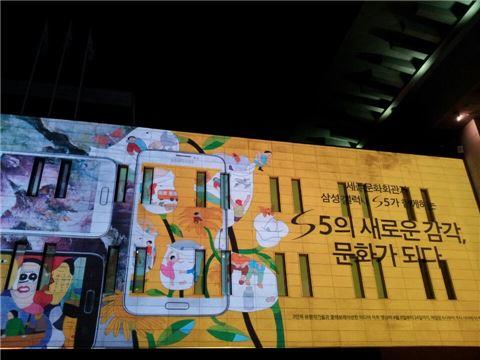 세종문화회관서 열린 갤럭시S5 공식 출시 기념 행사서 선보인 미디어 아트 영상.