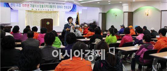 장흥지역자활센터 10주년을 맞아  기념식을  개최 했다.
