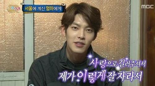 ▲김우빈 영상편지(사진:MBC'사남일녀'방송캡처)