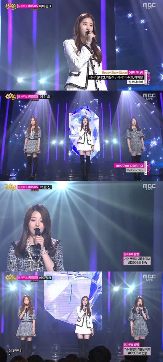 멜로디데이/MBC '쇼! 음악중심' 캡처