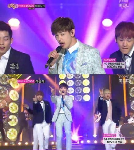 ▲에릭남(사진:MBC'쇼!음악중심'방송캡처)