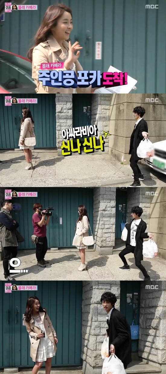 정유미-정준영/MBC '우결' 캡처