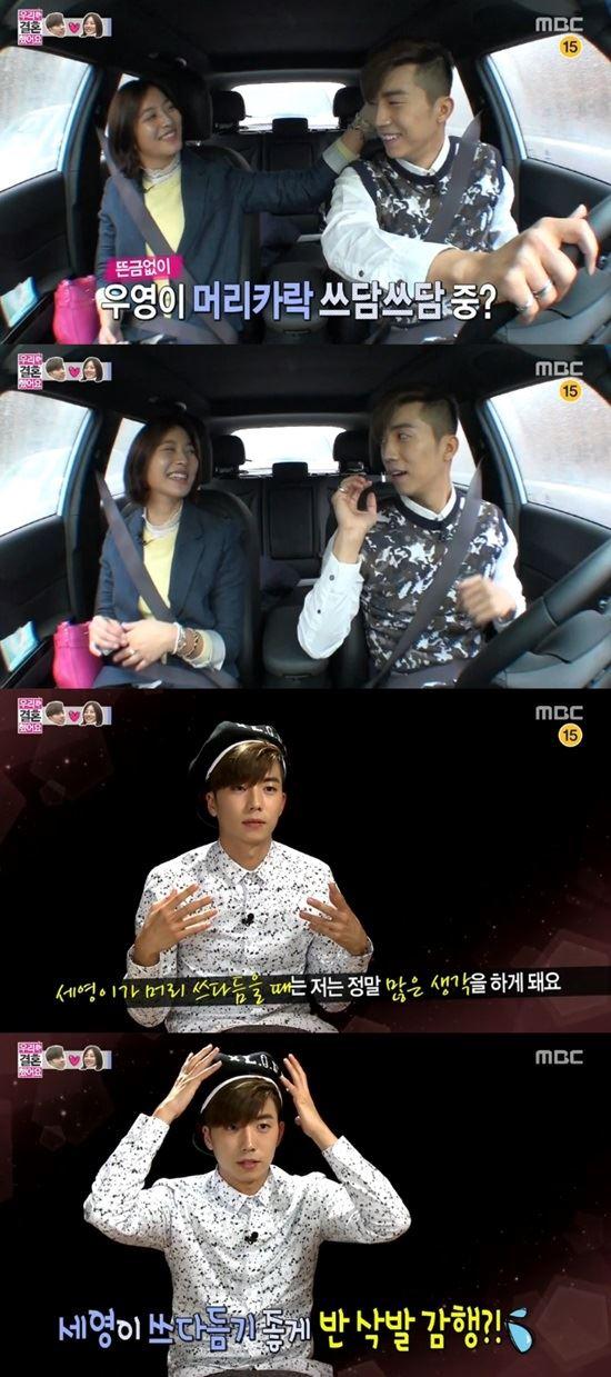우영-박세영/MBC '우리 결혼했어요 시즌4' 방송 캡처