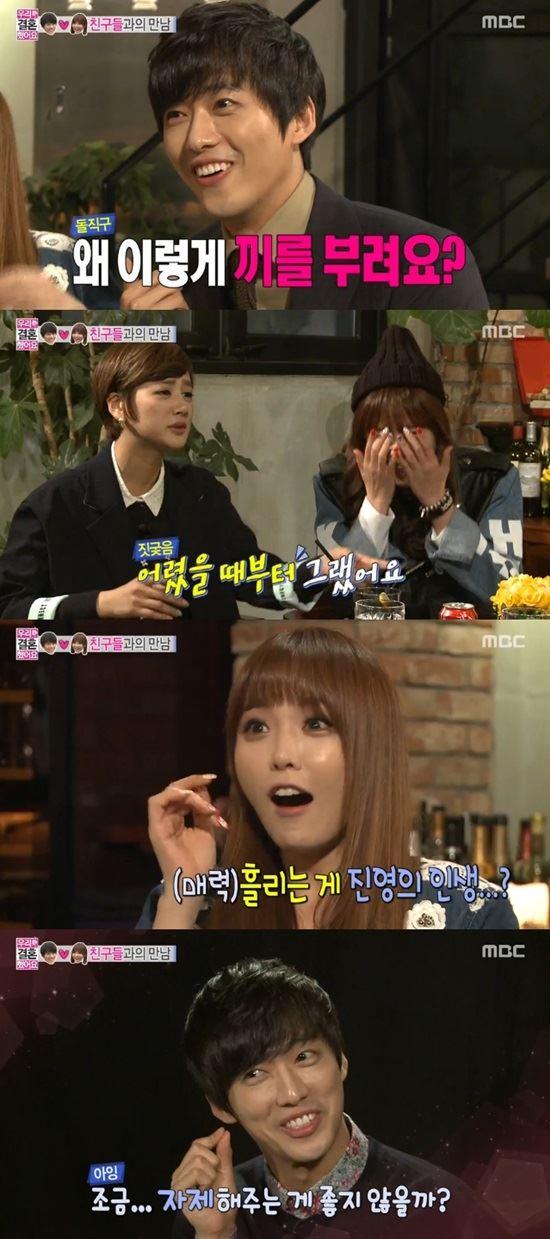 남궁민-홍진영/MBC '우리 결혼했어요 시즌4' 방송 캡처