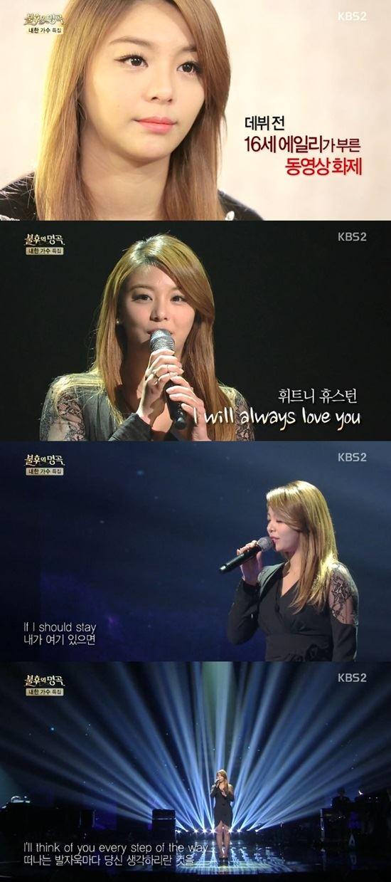 에일리/KBS2 '블후' 방송 캡처