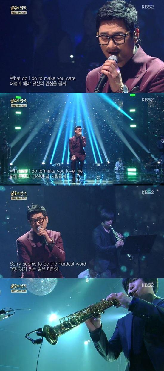 바비킴/KBS2 '불후' 방송 캡처