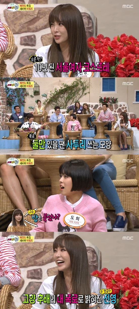 도희/MBC '세바퀴' 방송 캡처