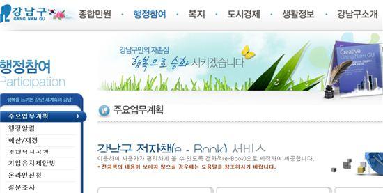 강남구청 홈페이지
