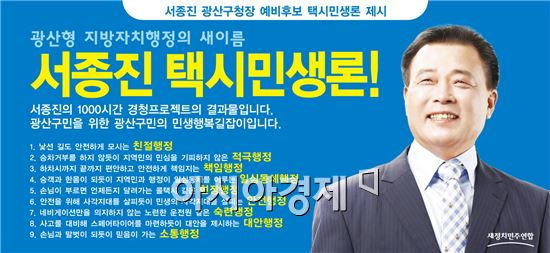 서종진 광산구청장 예비후보