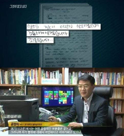 ▲'신입생 엑스맨'은 리플리 증후군에 걸린 것으로 알려졌다. (사진: SBS '그것이 알고싶다' 방송 캡처)