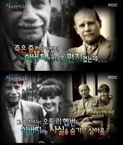 ▲오드리 햅번의 아버지는 나치 당원이었다. (사진: MBC '서프라이즈' 화면 캡처)