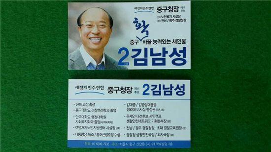 김남성 예비후보
