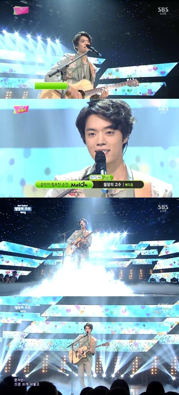SBS 인기가요 '에디킴' 방송캡처