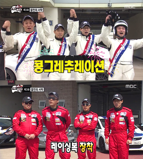 ▲ 무도 KSF 출전 멤버. (사진: MBC '무한 도전' 방송 캡처)