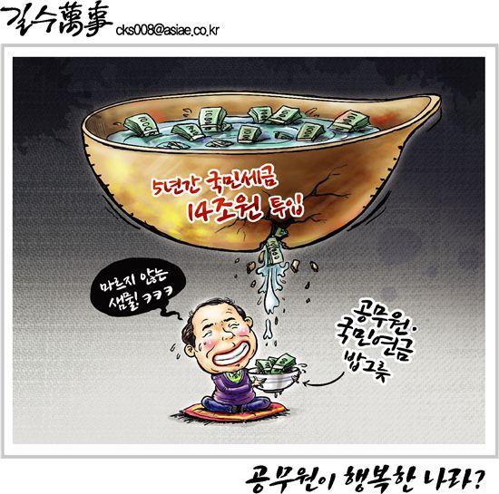 ▲공무원 연금 개혁