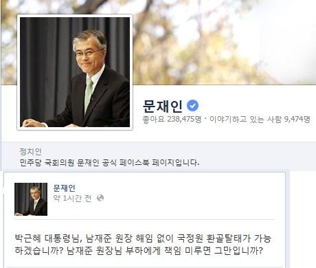 문재인 새정치민주연합 의원 페이스북/ 출처=페이스북(facebook)