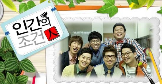▲ KBS2 '인간의 조건' 홈페이지 캡쳐