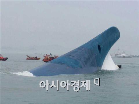 ▲진도 여객선 침몰.