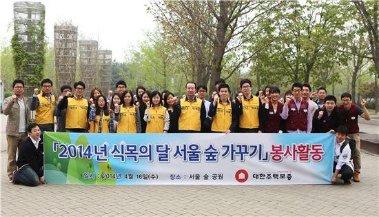 16일 대한주택보증 임직원 40여명이 식목의 달을 맞아 서울 성동구 서울숲 공원에서 숲가꾸기 봉사활동을 실시하고 기념촬영을 하고 있다.(출처: 대한주택보증)