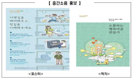 서울시가 제작한 층간소음 예방 가이드북과 포스터