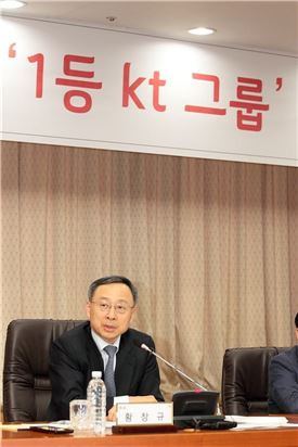 ▲황창규 KT 회장이 17일 열린 '2014 계열사 1등 전략회의'에서 발언하고 있다.