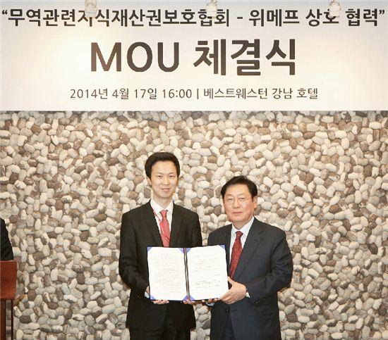 (왼쪽부터)박은상 위메프 대표와 정남기 TIPA 회장이 17일 상호협력을 위한 업무협약을 맺고 기념촬영을 하고 있다.