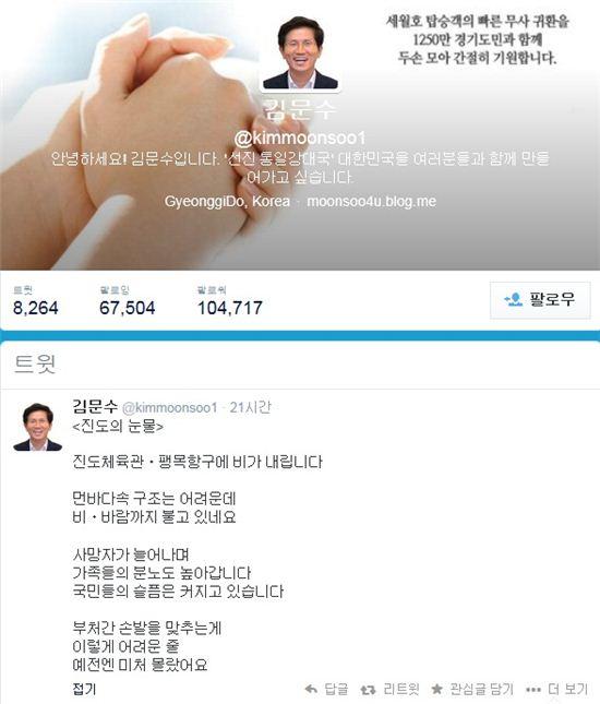 ▲세월호 침몰과 관련해 김문수 경기도 지사가 자작시를 지어 논란이 일고 있다.(사진: 김문수 트위터 캡처)