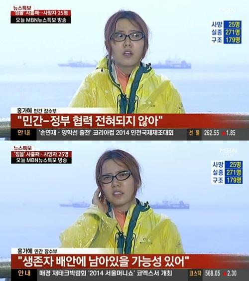 ▲MBN 홍가혜 민간잠수부 인터뷰 진위 논란이 일고있다.(사진: MBN 뉴스 보도 캡처)