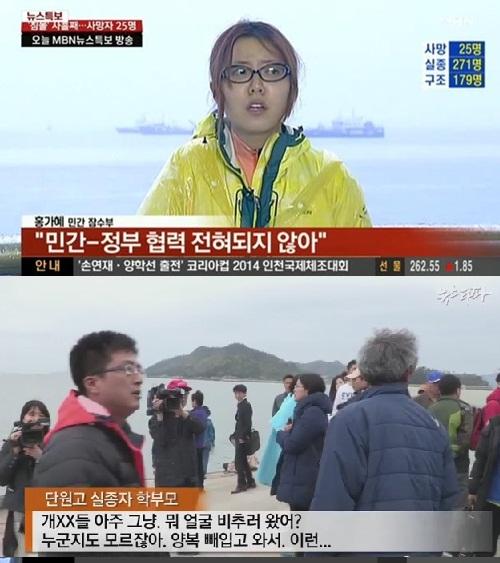 ▲ MBN 민간잠수부 보도 화면(위), 뉴스타파 보도 화면(아래)