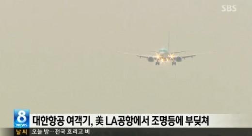 ▲대한항공 사고.(사진: SBS 뉴스 보도 캡처)