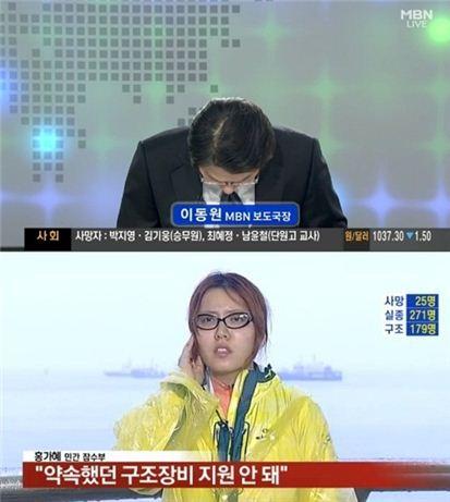 ▲MBN 이동원 보도국장이 민간잠수부 홍가혜씨 인터뷰 관련 공식 사과를 하고 있다.(사진:MBN)