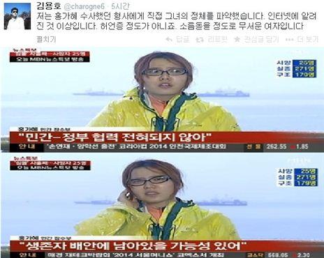 ▲김용호 기자가 홍가혜씨에 대해 언급해 화제가 되고 있다.(사진:김용호 트위터/MBN)