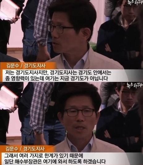 ▲뉴스타파가 보도한 김문수 경기도지사 발언이 화제가 되고 있다.(사진:뉴스타파 영상캡처)