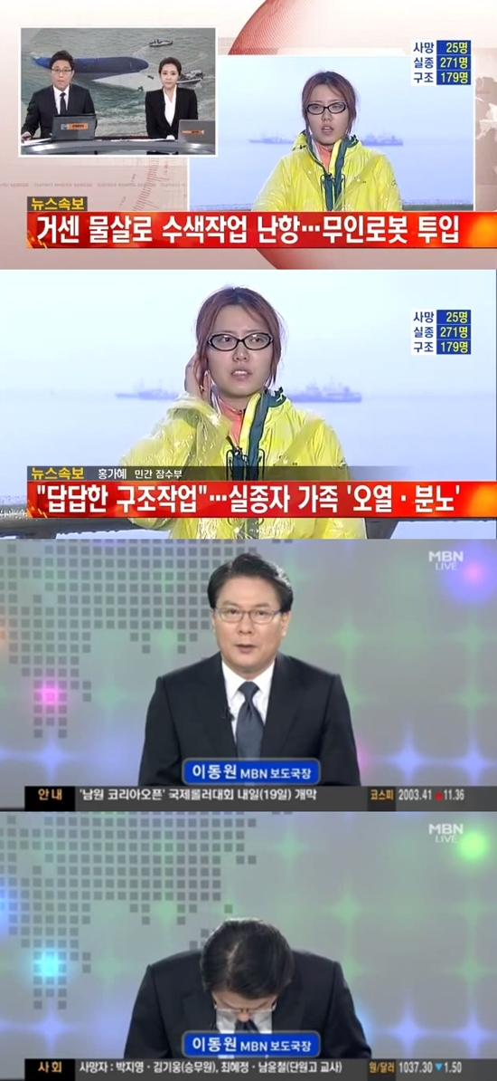 ▲MBN 뉴스특보 이동원 보도국장과 민간 잠수부 홍가혜 (출처: MBN 뉴스특보 방송 캡처)