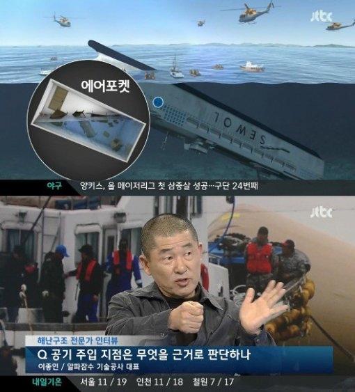 ▲이종인 다이빙벨 현장 투입 무산. (출처: JTBC '뉴스9' 뉴스 보도 캡처)