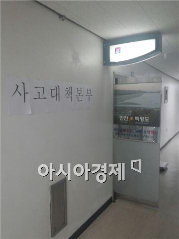 적막감이 흐르고 있는 청해진해운 인천사무소. 세월호 침몰 이후에는 사고대책본부가 설치됐다.