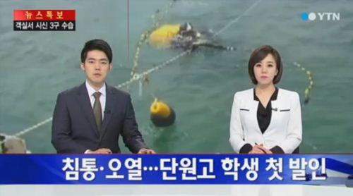 ▲단원고 학생 첫 발인.(사진: YTN 뉴스 보도 캡처)