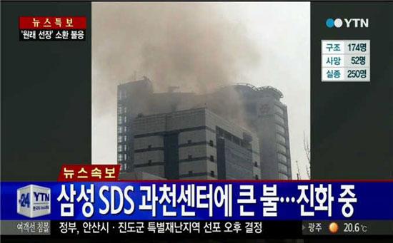 ▲과천 화재, 삼성 SDS 화재.(사진: YTN 뉴스 보도 캡처)