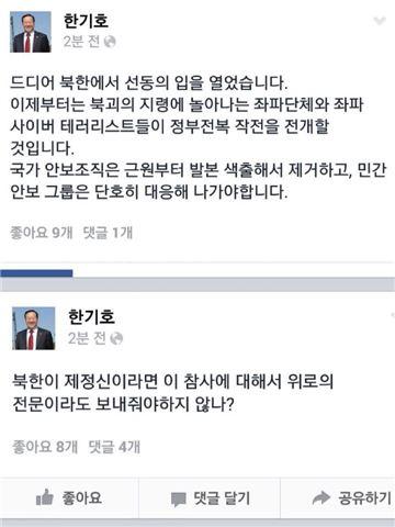 한기호 새누리당 최고위원 페이스북