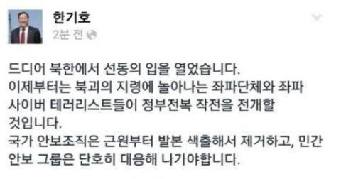 ▲한기호 새누리당 최고위원 페이스북