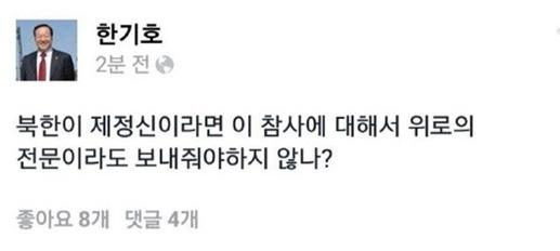 ▲한기호 새누리당 최고위원.(사진: 한기호 페이스북)