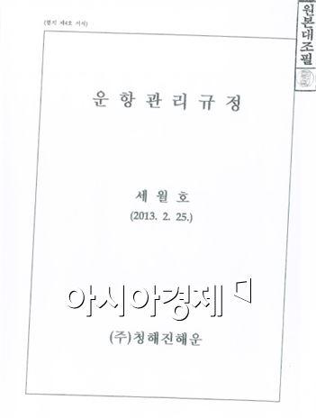 침몰한 세월호의 선사 청해진해운이 공개한 세월호의 운항관리규정.