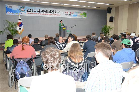 순천만정원 국제습지센터에서 전 세계 50개국 450여명이 참여한 가운데 세계해설가회의 개막식을 가졌다.