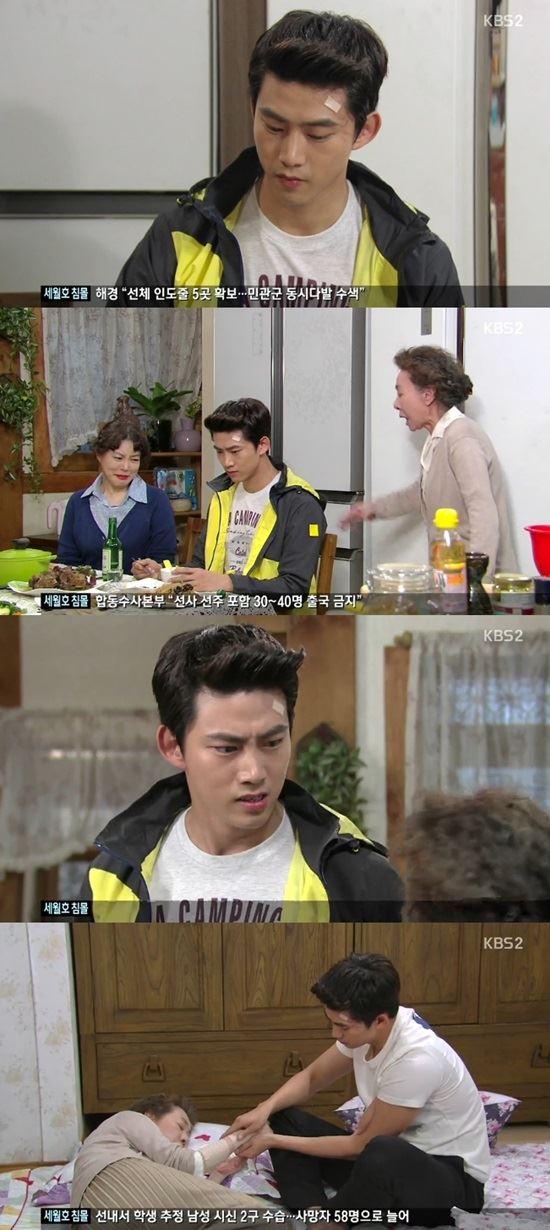 2PM 택연이 KBS2 '참 좋은 시절'에서 윤여정의 매질에 울컥했다. 사진은 방송 캡처.