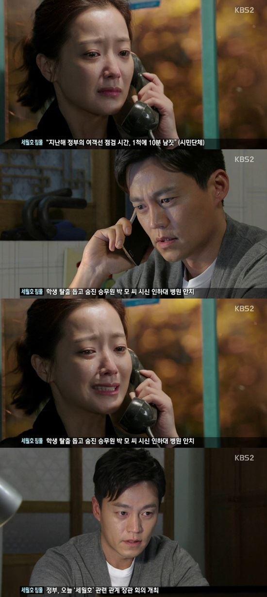 배우 김희선이 KBS2 '참 좋은 시절'에서 이서진에게 흔들리는 마음을 털어놨다. 사진은 방송 캡처.