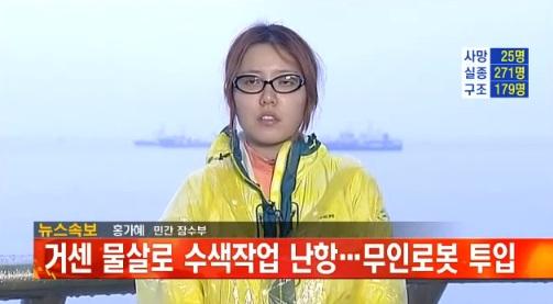 거짓 인터뷰로 논란을 일으킨 홍가혜가 경찰에 자진 출석했다. /MBN 뉴스특보 방송 캡처