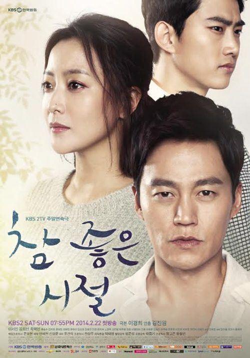 KBS2 '참 좋은 시절' 포스터