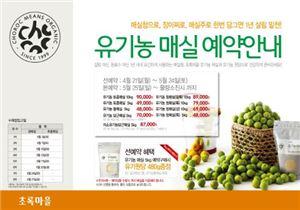 초록마을 유기농 매실 예약 판매.